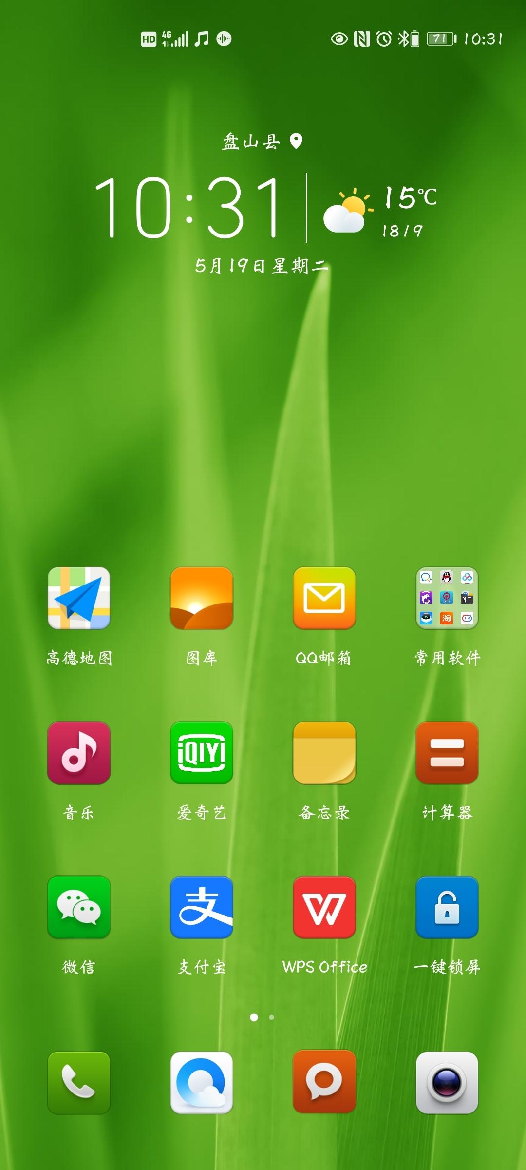 Screenshot_20200519_103137_com.huawei.android.launcher.jpg