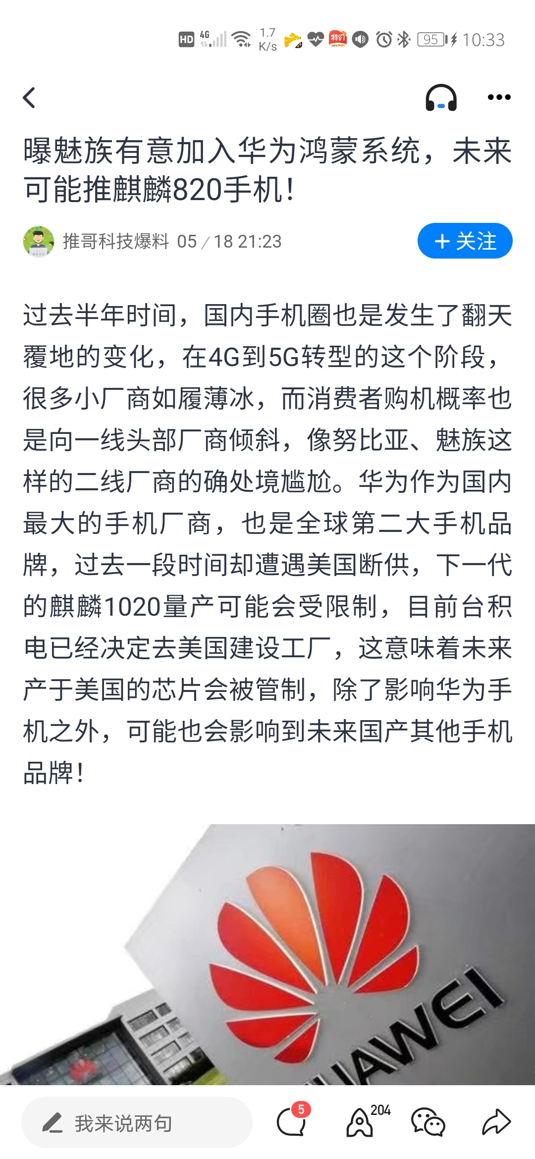 Screenshot_20200519_103344_com.tencent.news.jpg