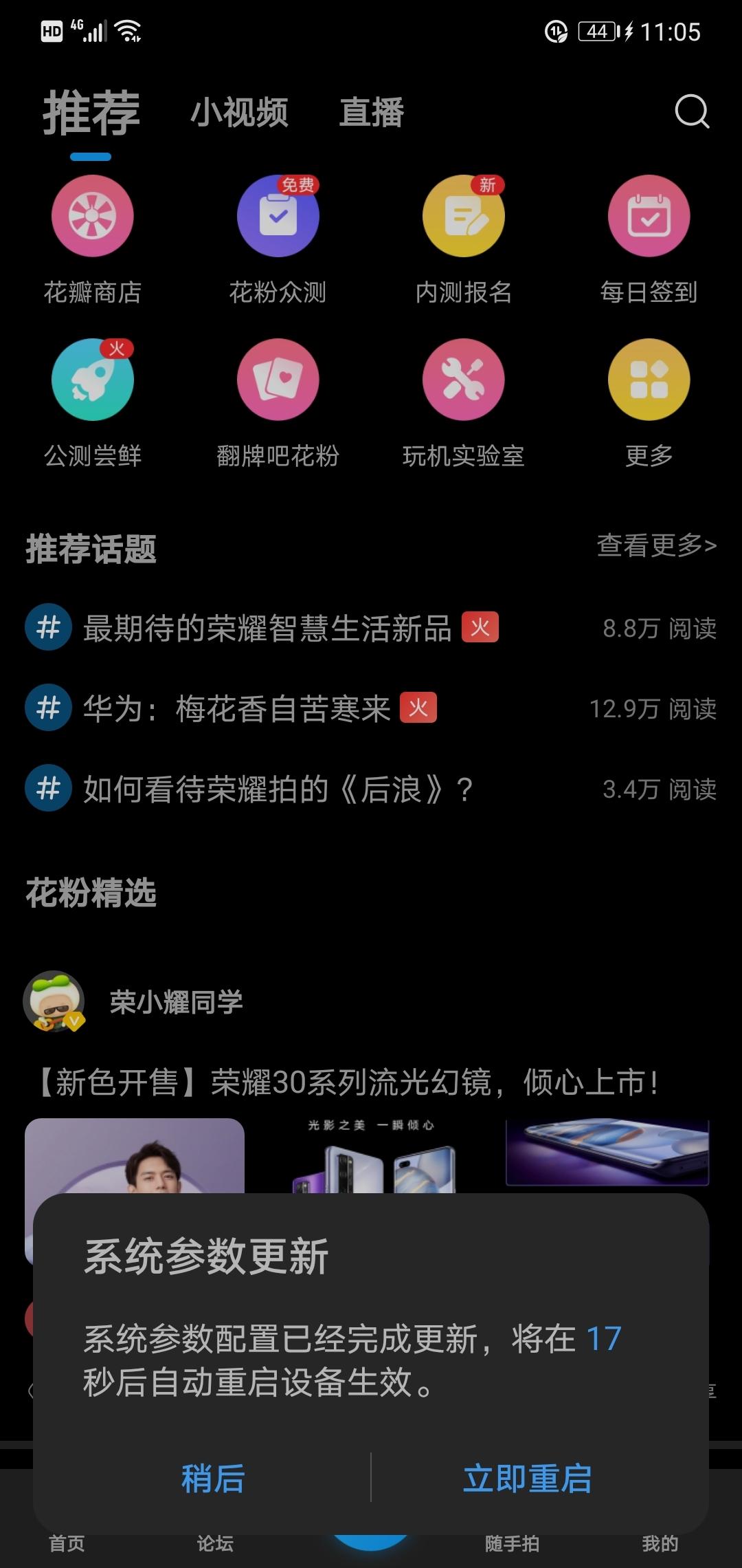 Screenshot_20200519_110524_com.huawei.fans.jpg