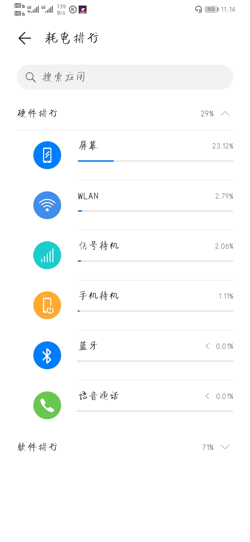 Screenshot_20200519_111415_com.huawei.systemmanager.jpg