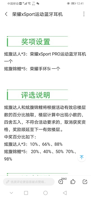 Screenshot_20200519_124134_com.huawei.fans.jpg