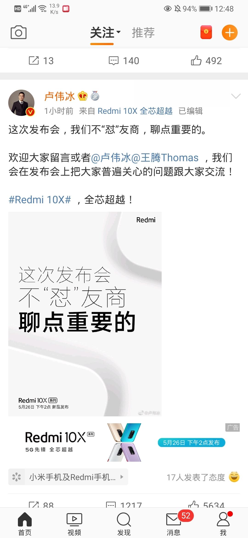 Screenshot_20200519_124825_com.sina.weibo.jpg