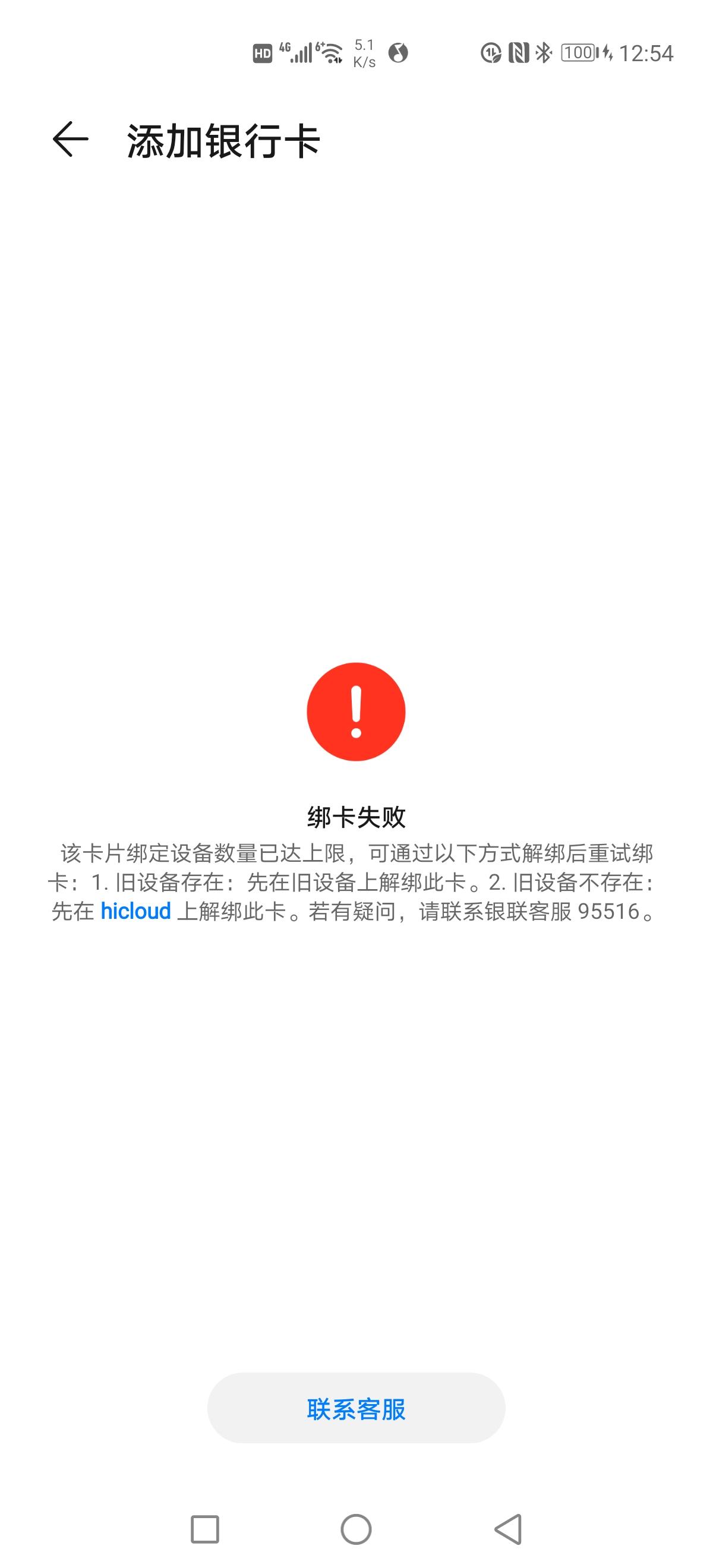 Screenshot_20200519_125424_com.huawei.wallet.jpg