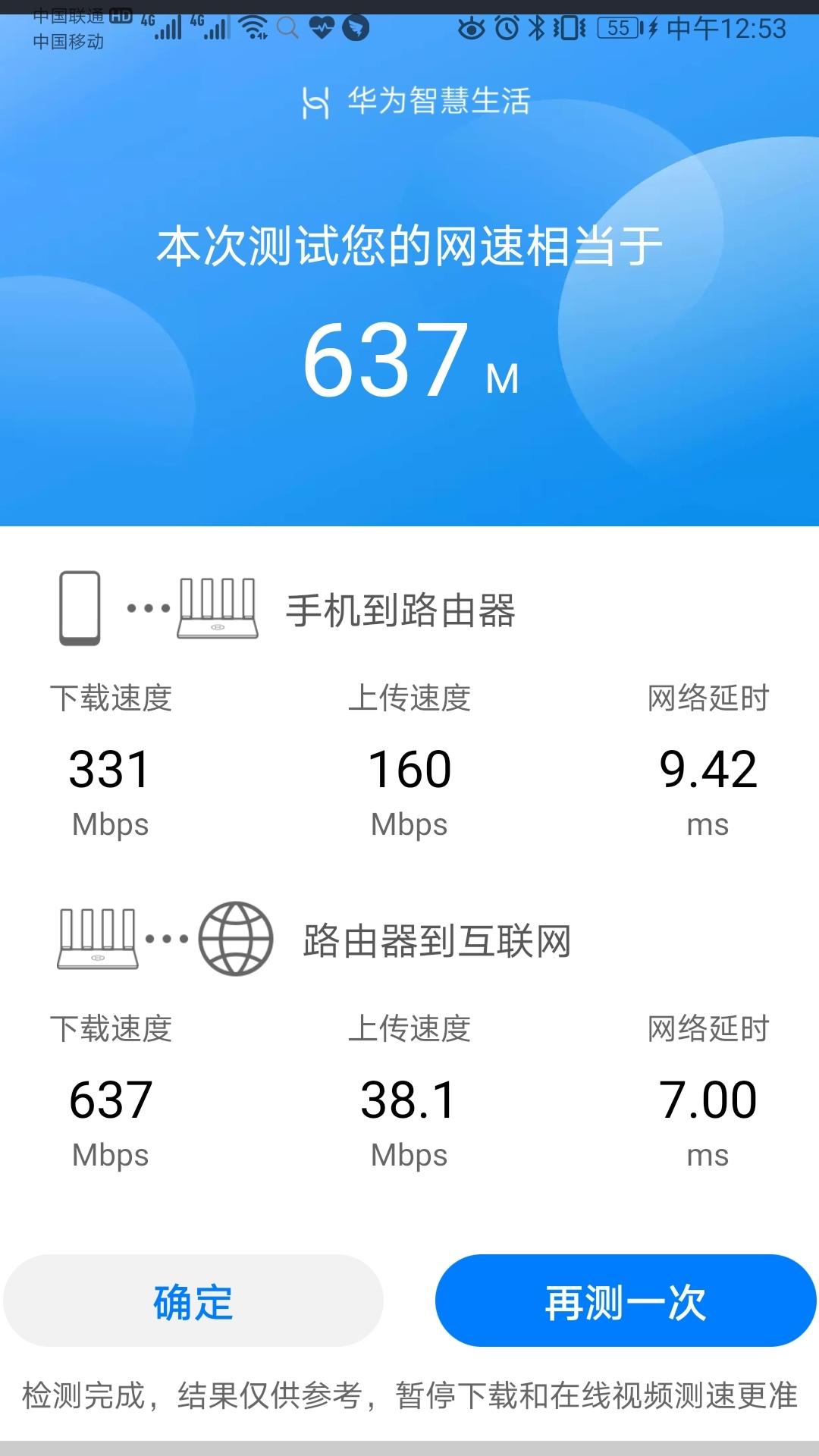 Screenshot_20200519_125307_com.huawei.smarthome.jpg