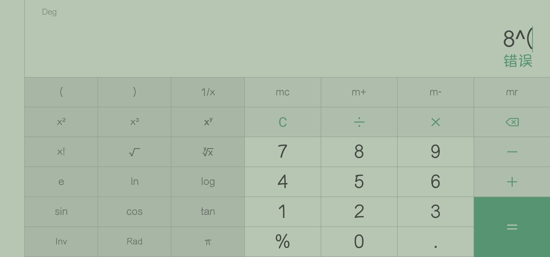 Screenshot_20200519_125624_com.huawei.calculator.jpg