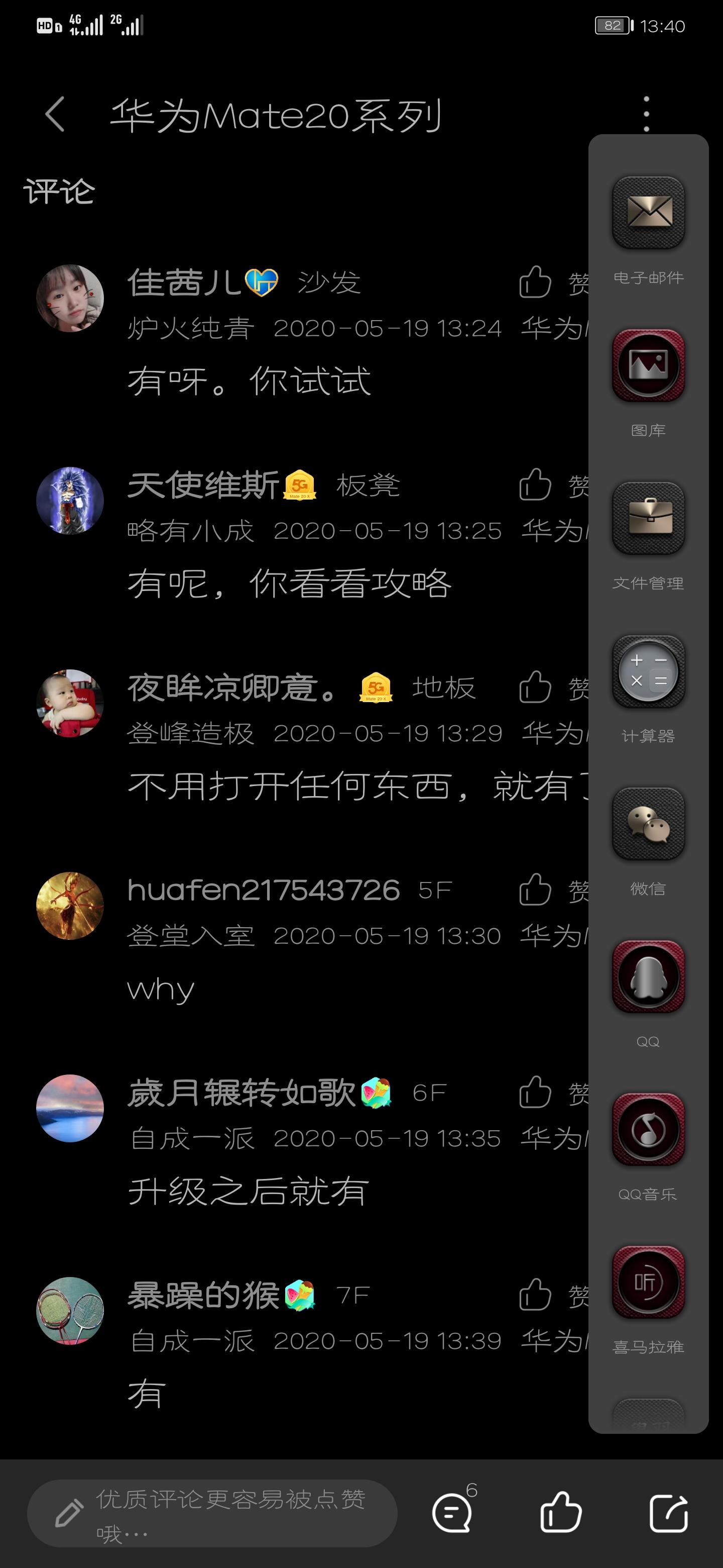 Screenshot_20200519_134001_com.huawei.fans.jpg