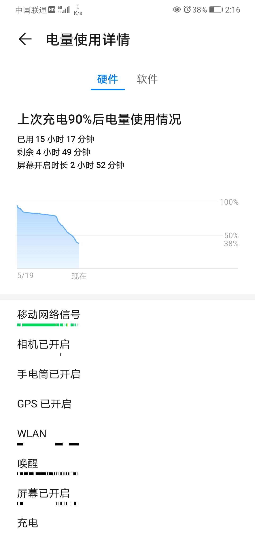 Screenshot_20200519_141605_com.huawei.systemmanager.jpg