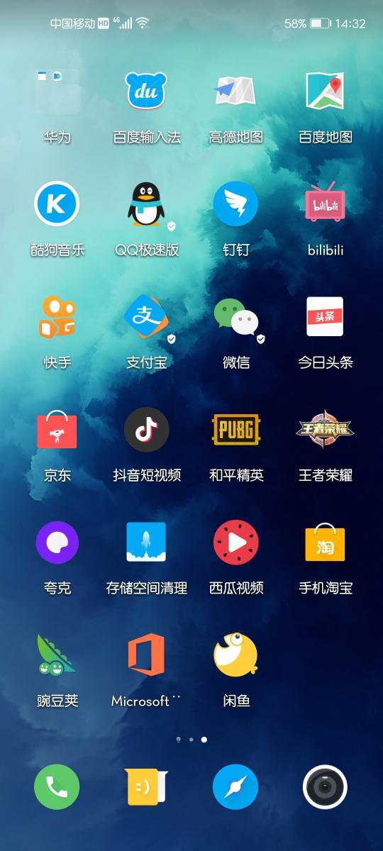 Screenshot_20200519_143217_com.huawei.android.launcher.jpg