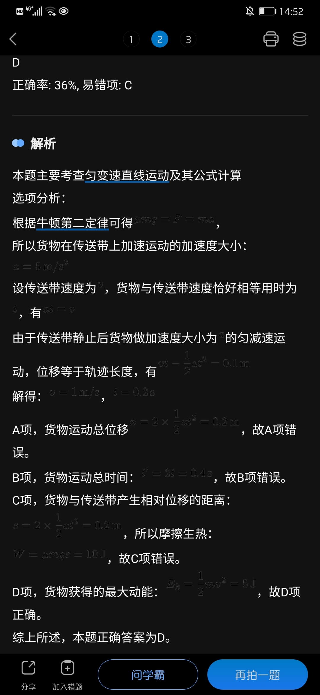 Screenshot_20200519_145226_com.fenbi.android.solar.jpg