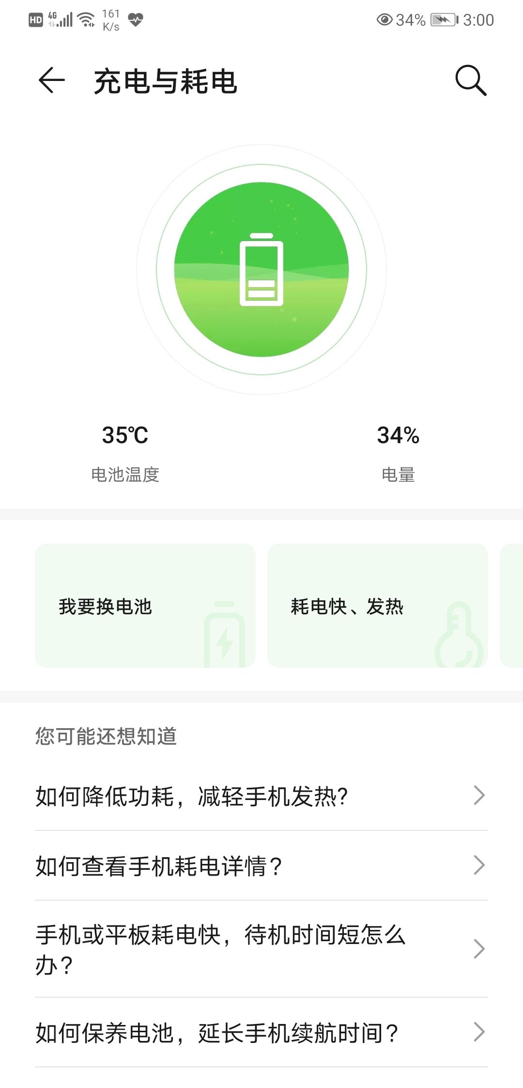Screenshot_20200519_150009_com.huawei.phoneservice.jpg