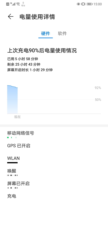 Screenshot_20200519_150014_com.huawei.systemmanager.jpg