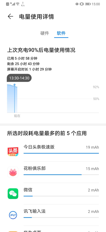 Screenshot_20200519_150030_com.huawei.systemmanager.jpg