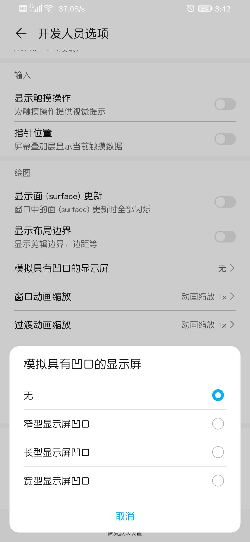 Screenshot_20200519_154247_com.android.settings.jpg