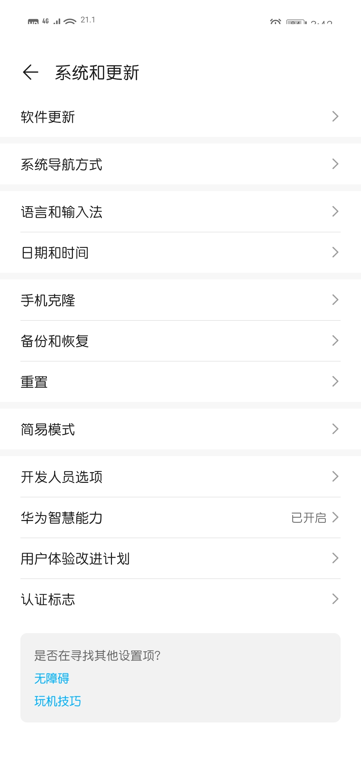Screenshot_20200519_154222_com.android.settings.jpg
