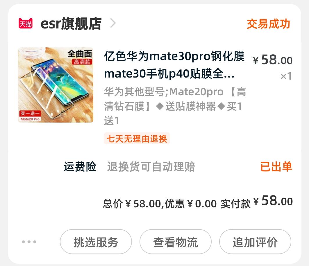 Screenshot_20200519_154349_com.taobao.taobao.png