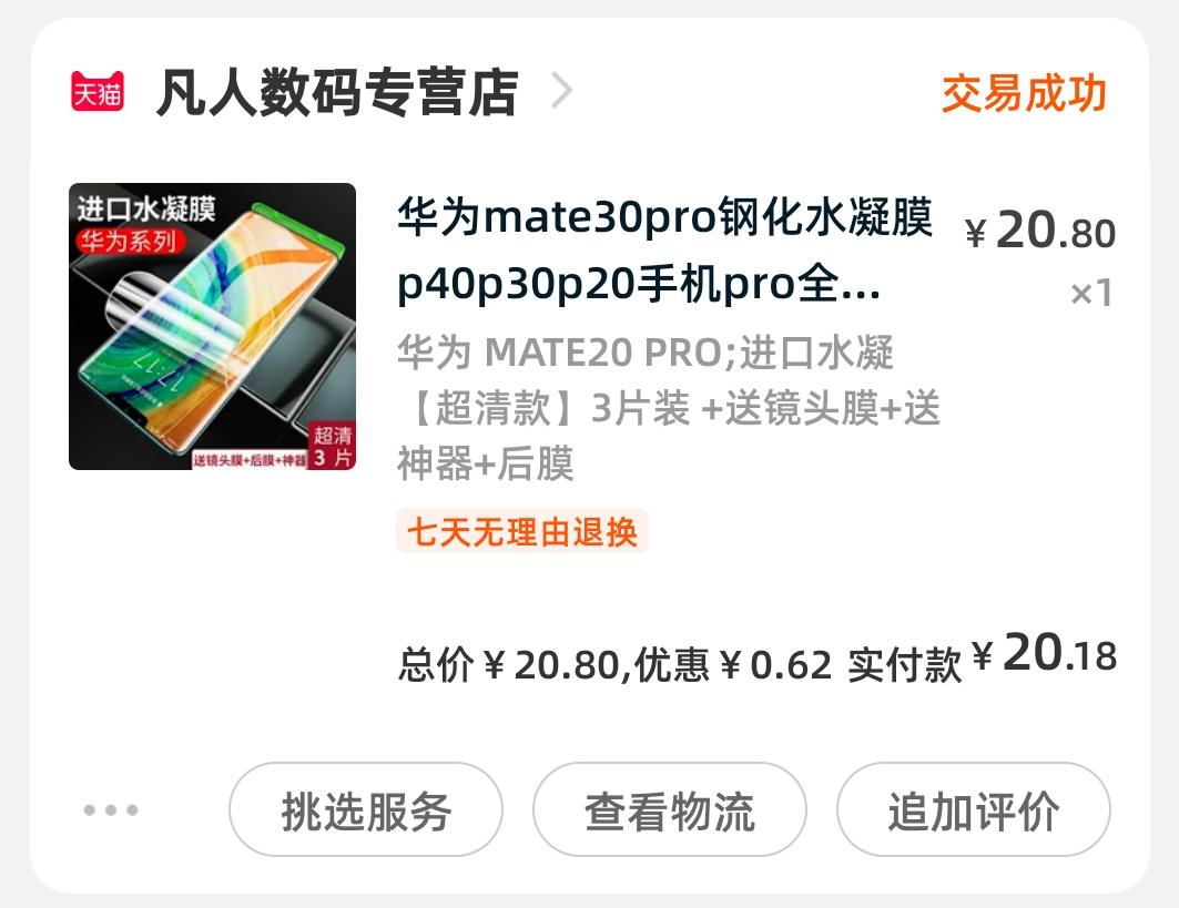 Screenshot_20200519_153954_com.taobao.taobao.png