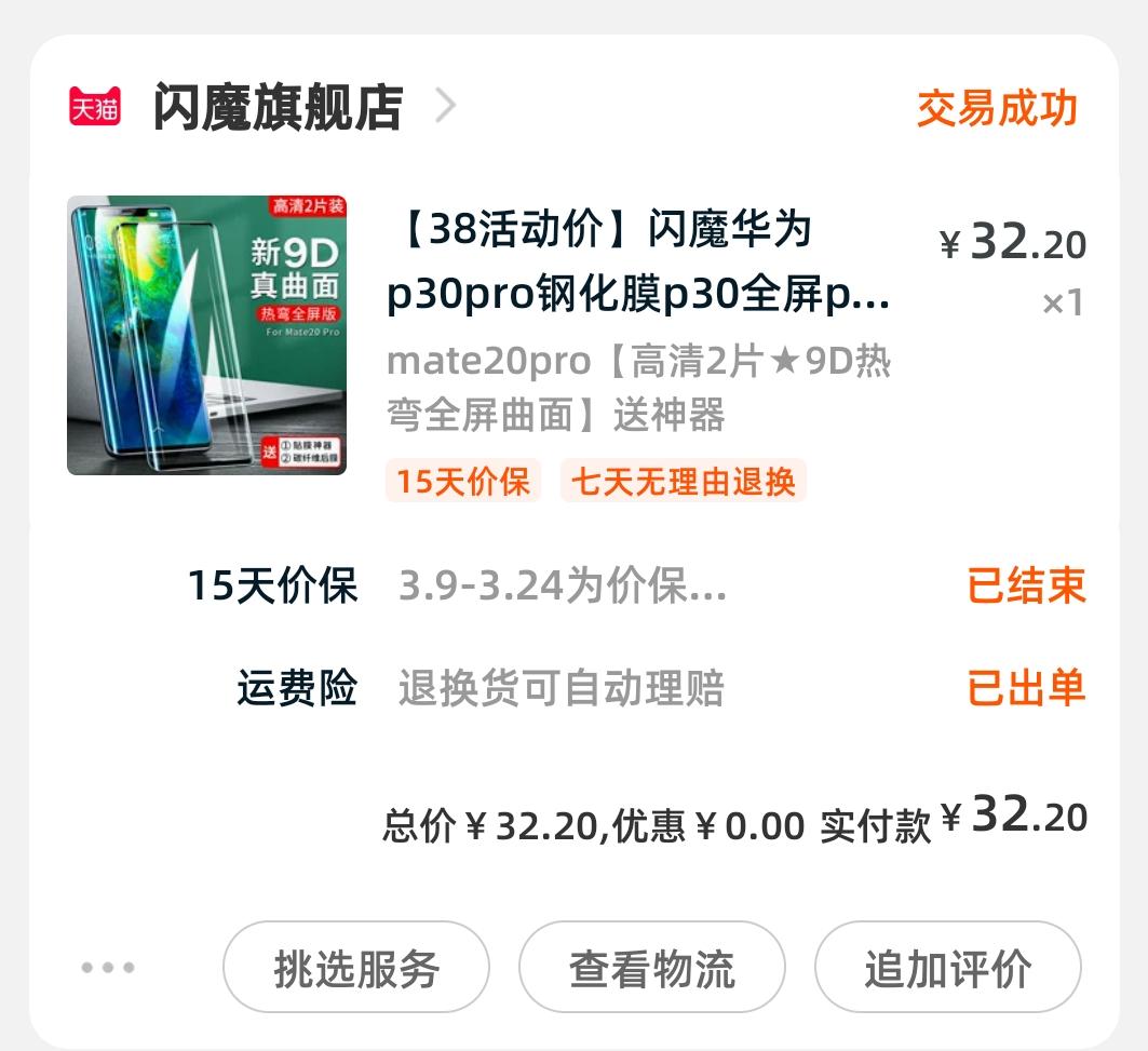 Screenshot_20200519_154034_com.taobao.taobao.png