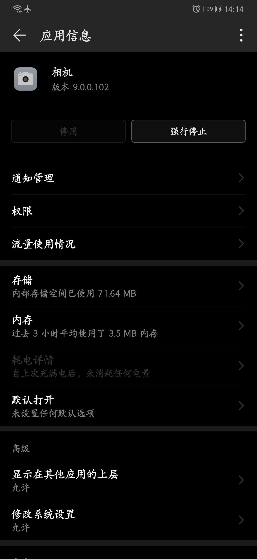 Screenshot_20200519_141450_com.android.settings.jpg