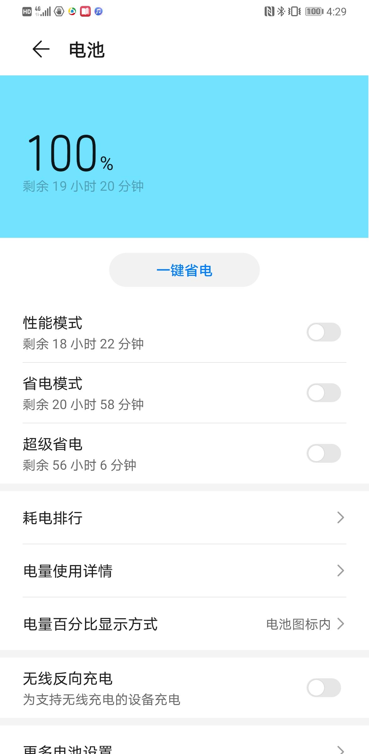 Screenshot_20200519_162929_com.huawei.systemmanager.jpg