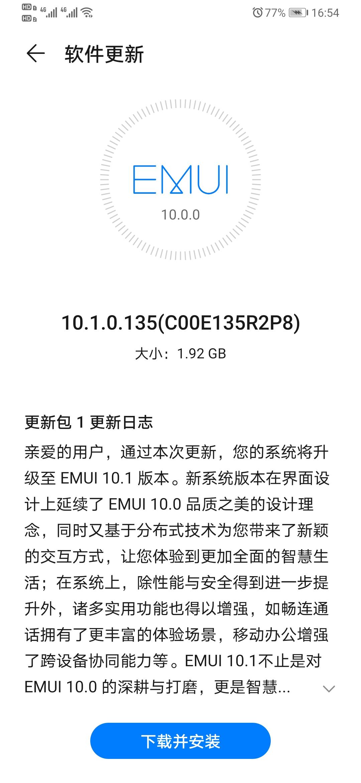 Screenshot_20200519_165439_com.huawei.android.hwouc.jpg