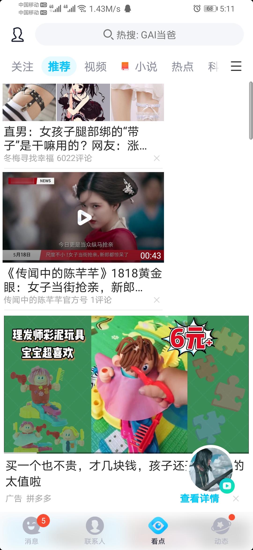Screenshot_20200519_171153_com.tencent.mobileqq.jpg