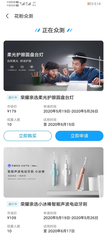 Screenshot_20200519_171417_com.huawei.fans.jpg
