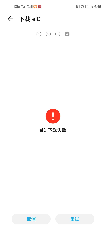 Screenshot_20200519_184539_com.huawei.wallet.jpg