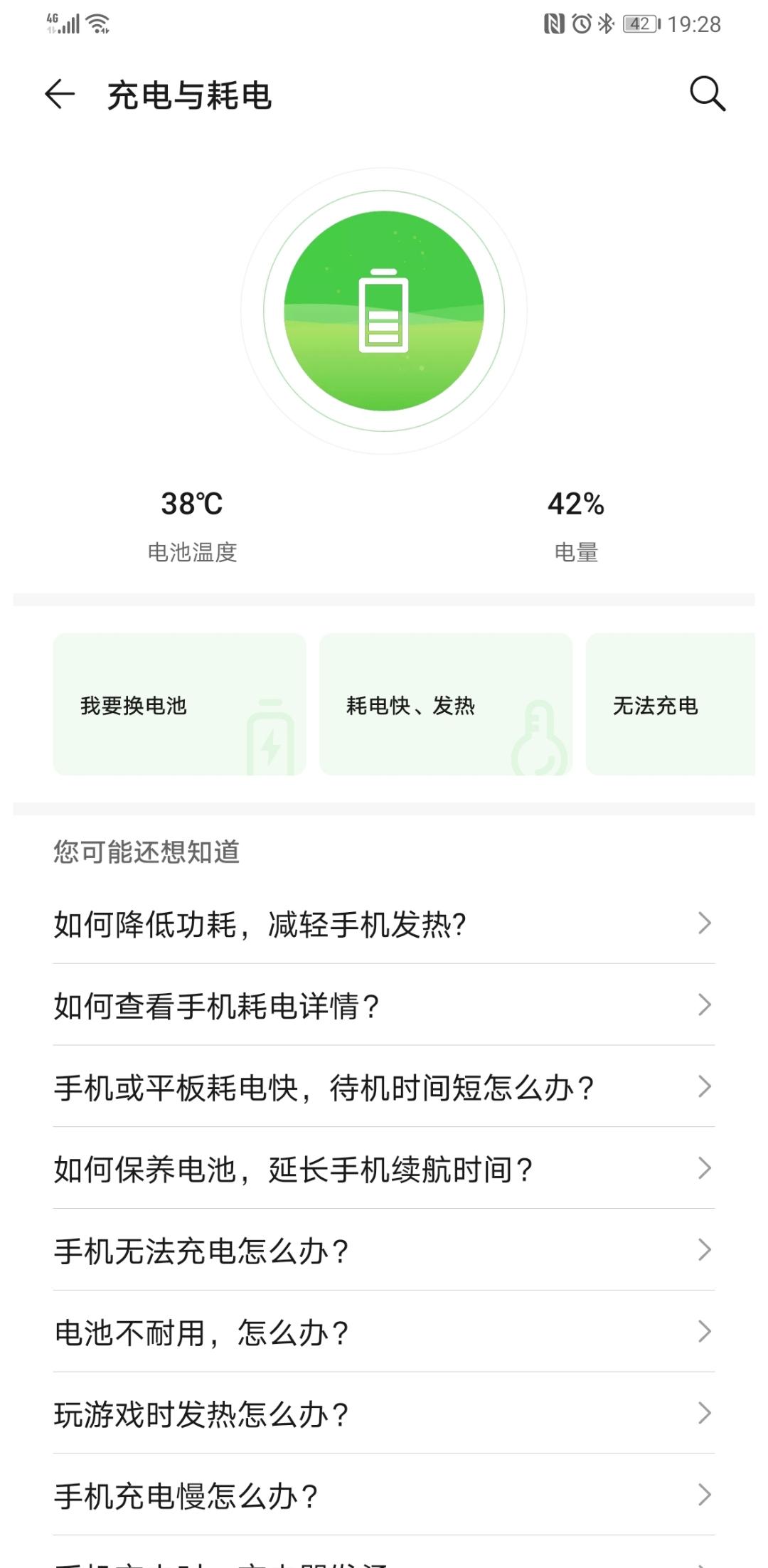 Screenshot_20200519_192835_com.huawei.phoneservice.jpg