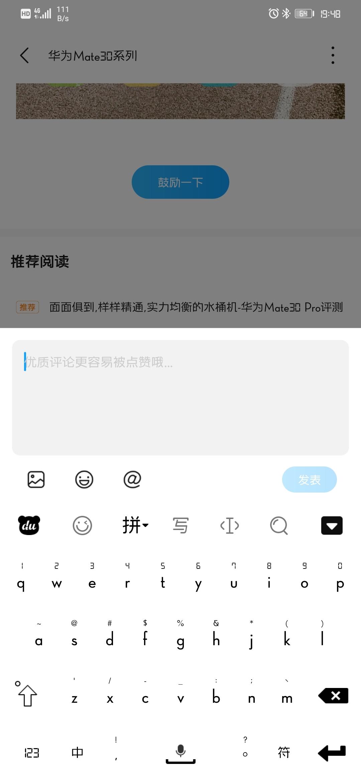 Screenshot_20200519_194837_com.huawei.fans.jpg