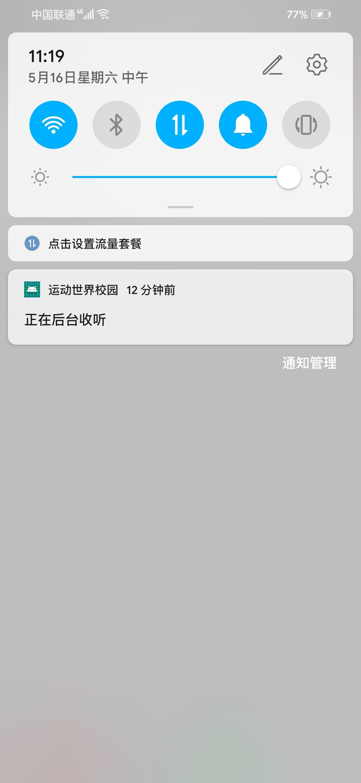 Screenshot_20200516_111904_com.tencent.mm.jpg