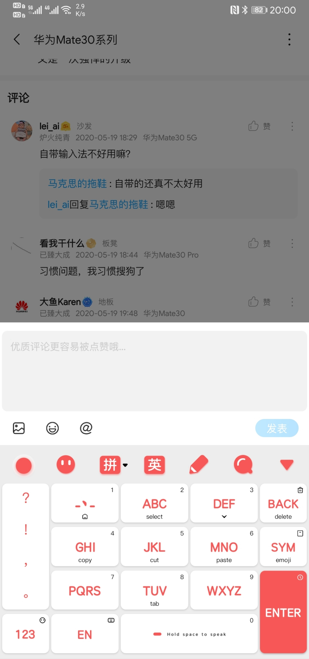 Screenshot_20200519_200026_com.huawei.fans.jpg