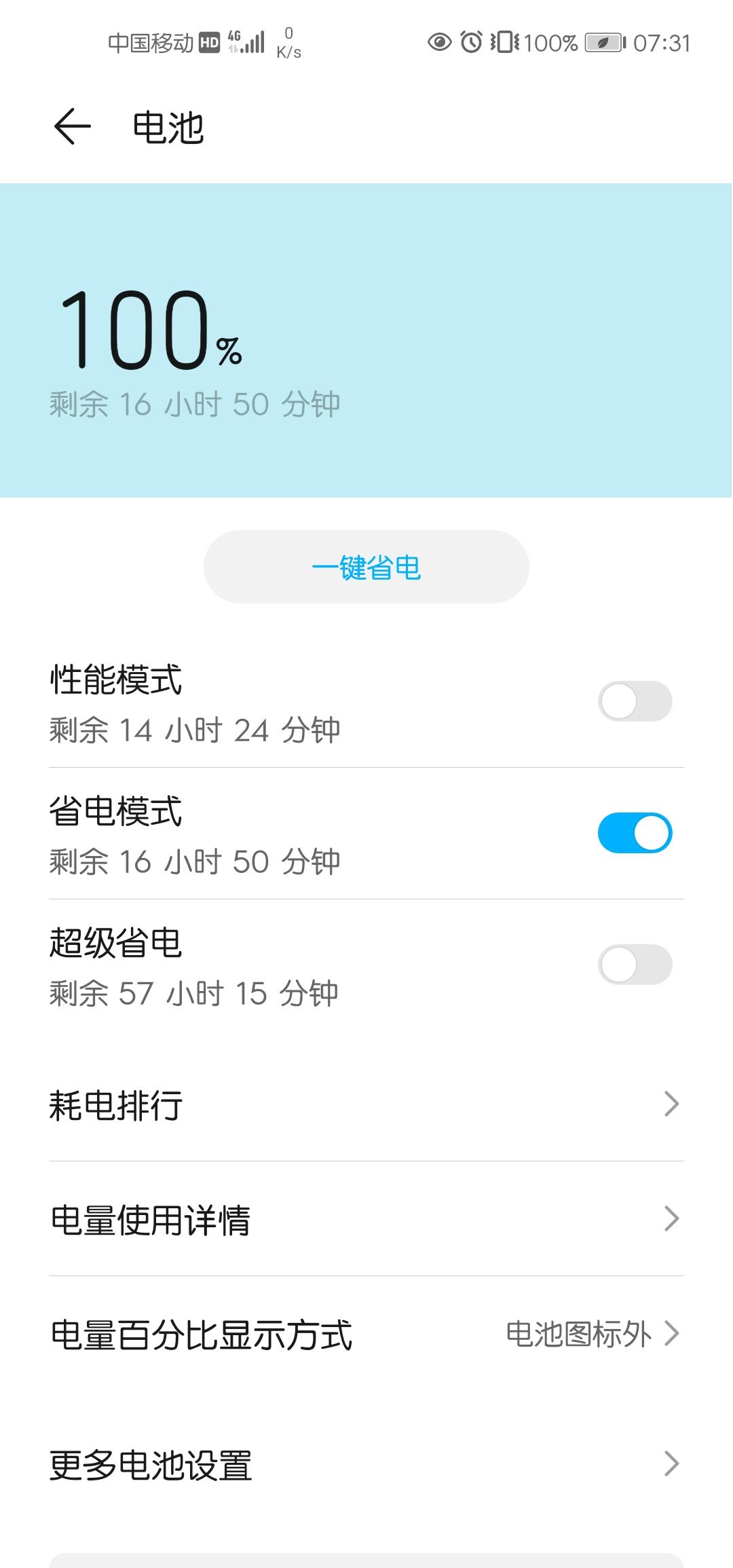 Screenshot_20200518_073113_com.huawei.systemmanager.jpg