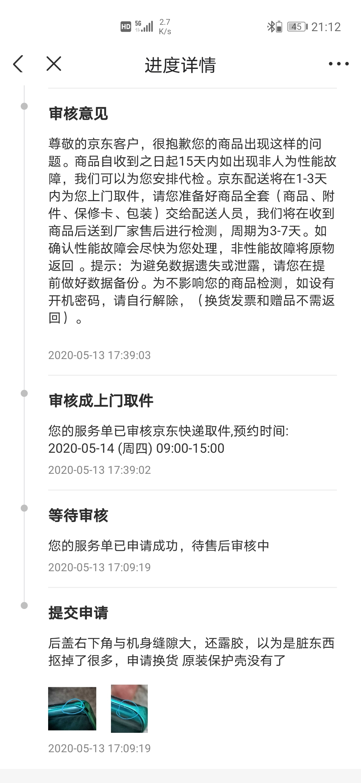 Screenshot_20200519_211204_com.jingdong.app.mall.jpg