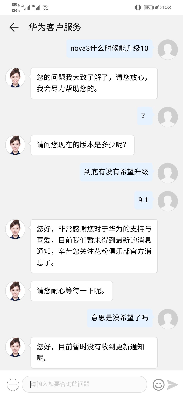 Screenshot_20200519_212817_com.huawei.phoneservice.jpg