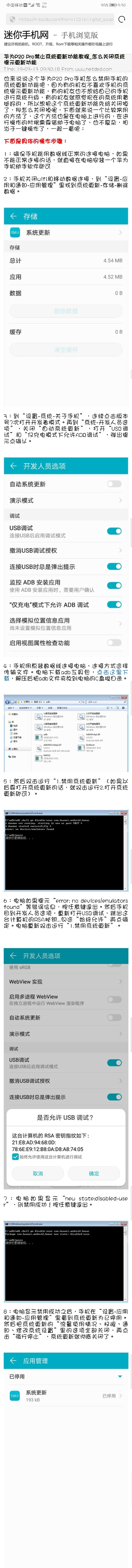 Screenshot_20200519_213044_com.android.browser.jpg