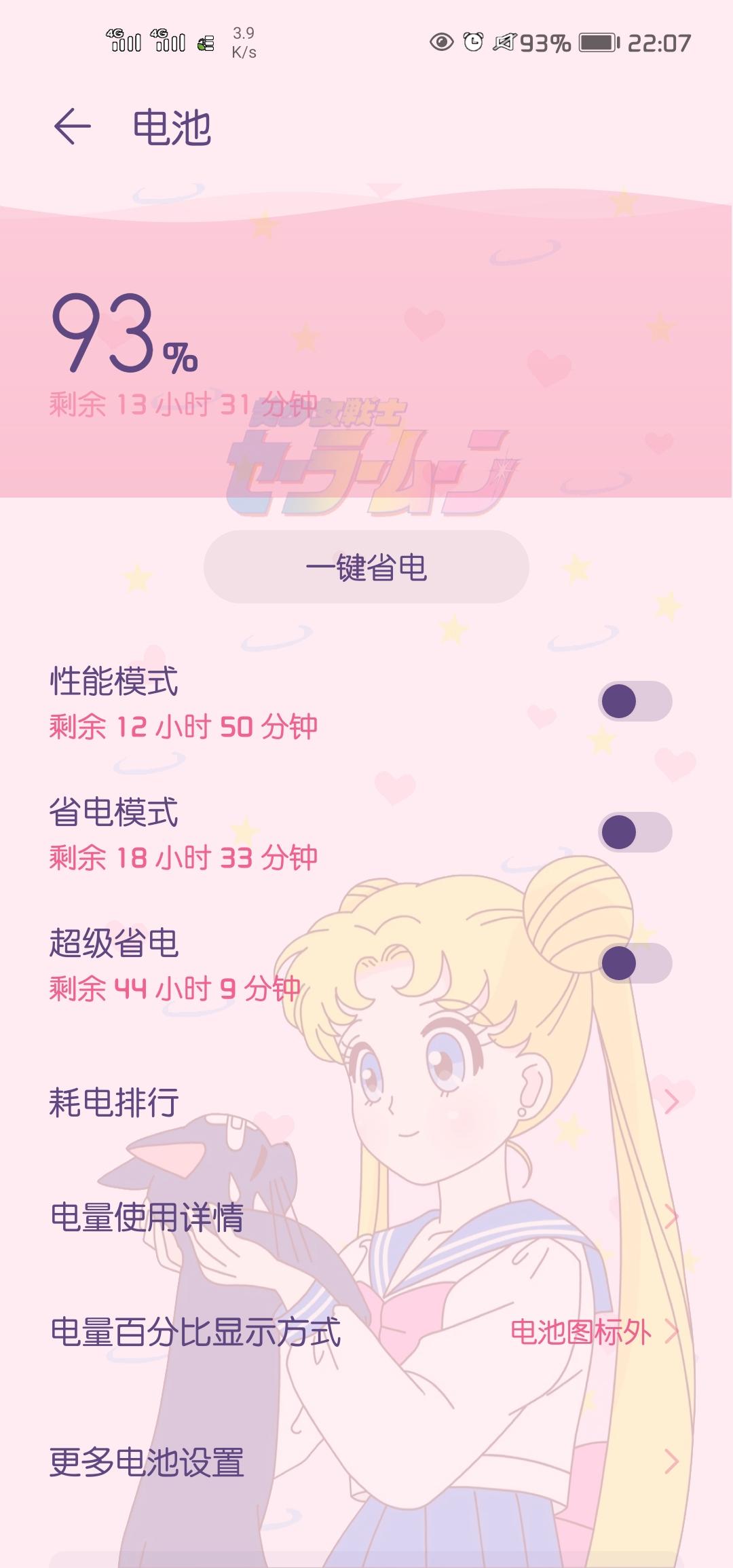 Screenshot_20200519_220749_com.huawei.systemmanager.jpg