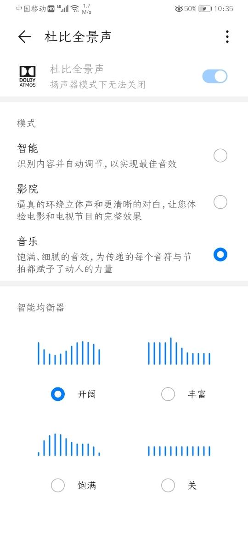 Screenshot_20200519_223524_com.huawei.imedia.dolby.jpg