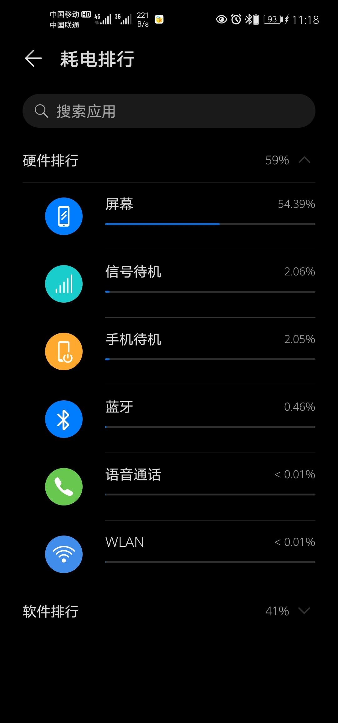 Screenshot_20200519_231850_com.huawei.systemmanager.jpg