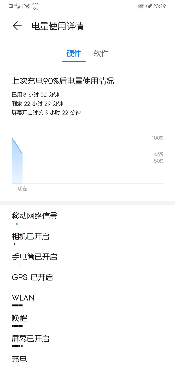 Screenshot_20200519_231955_com.huawei.systemmanager.jpg