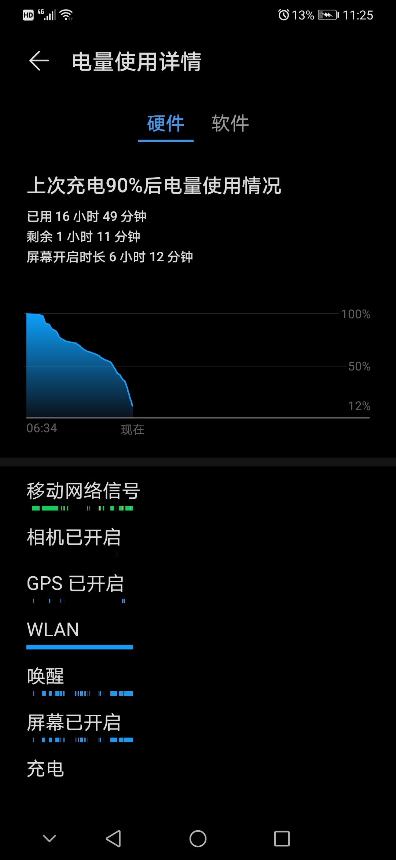 Screenshot_20200519_232512_com.huawei.systemmanager.jpg