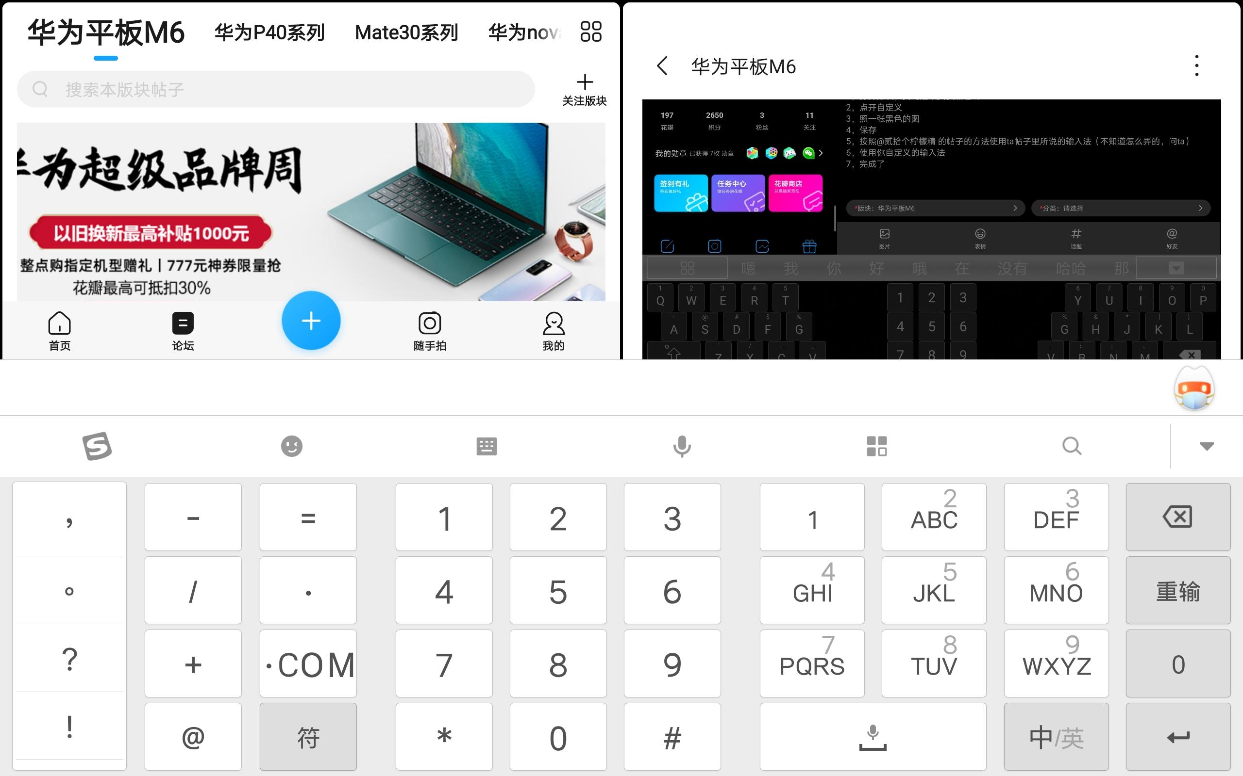 Screenshot_20200520_001508_com.huawei.fans.jpg