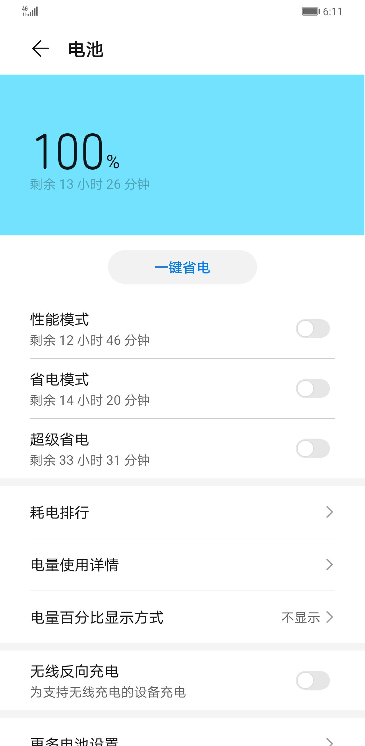 Screenshot_20200520_061132_com.huawei.systemmanager.jpg