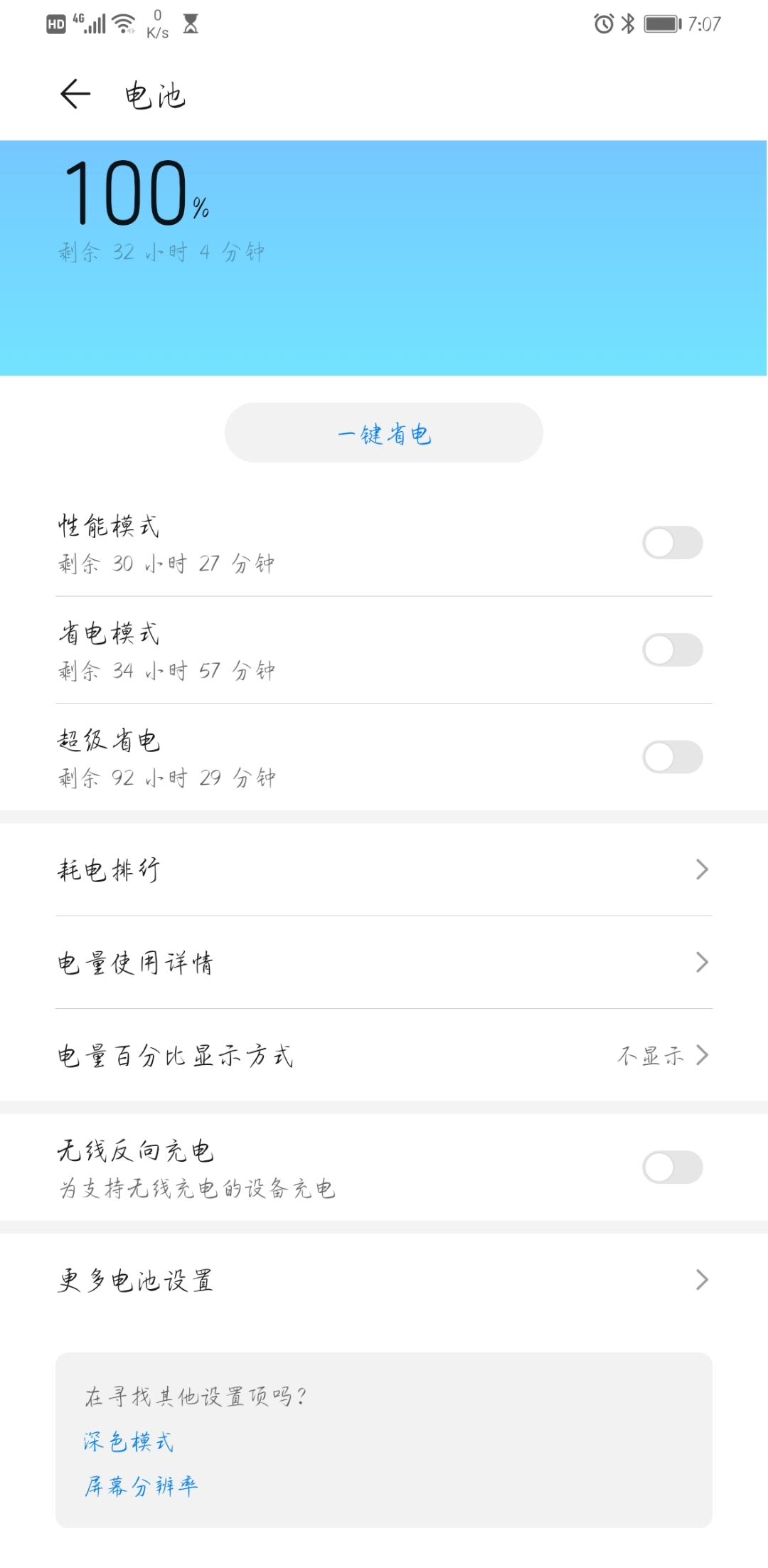 Screenshot_20200520_070759_com.huawei.systemmanager.jpg