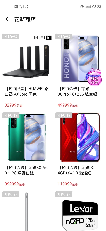 Screenshot_20200520_082321_com.huawei.fans.jpg