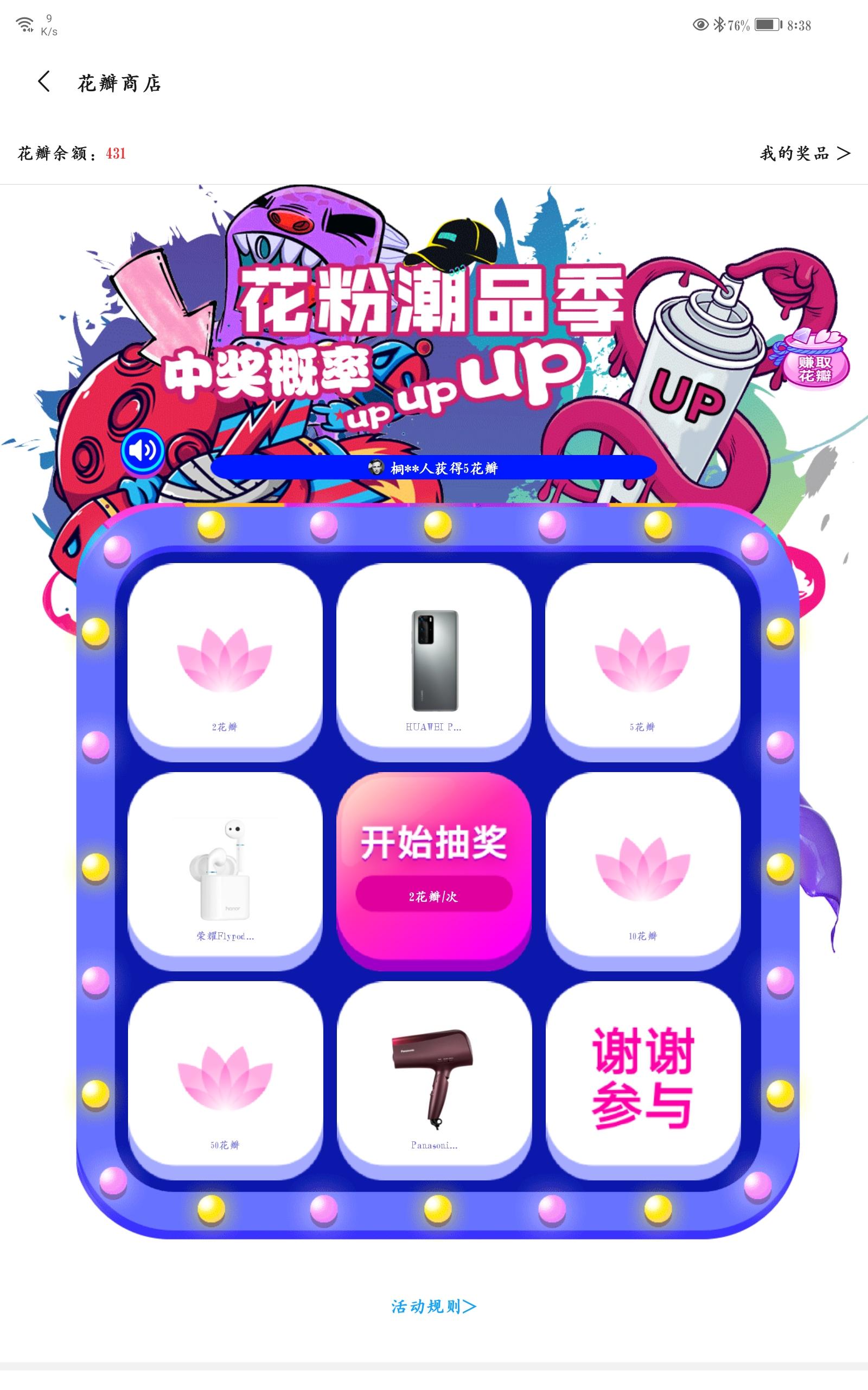 Screenshot_20200520_083829_com.huawei.fans.jpg
