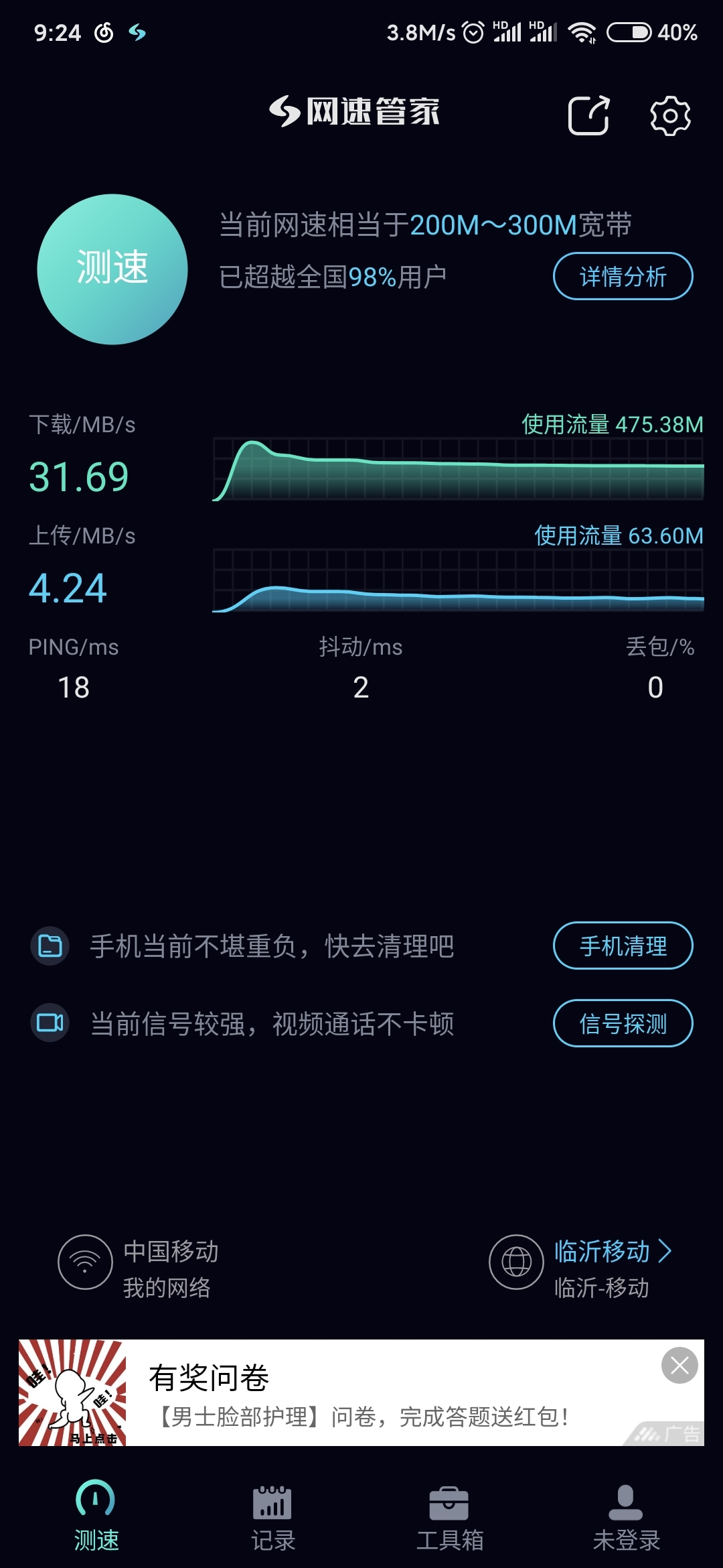 Screenshot_2020-05-20-09-24-50-226_cn.lezhi.speedtest.jpg