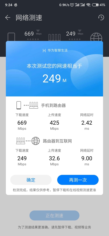 Screenshot_2020-05-20-09-24-01-343_com.huawei.smarthome.jpg