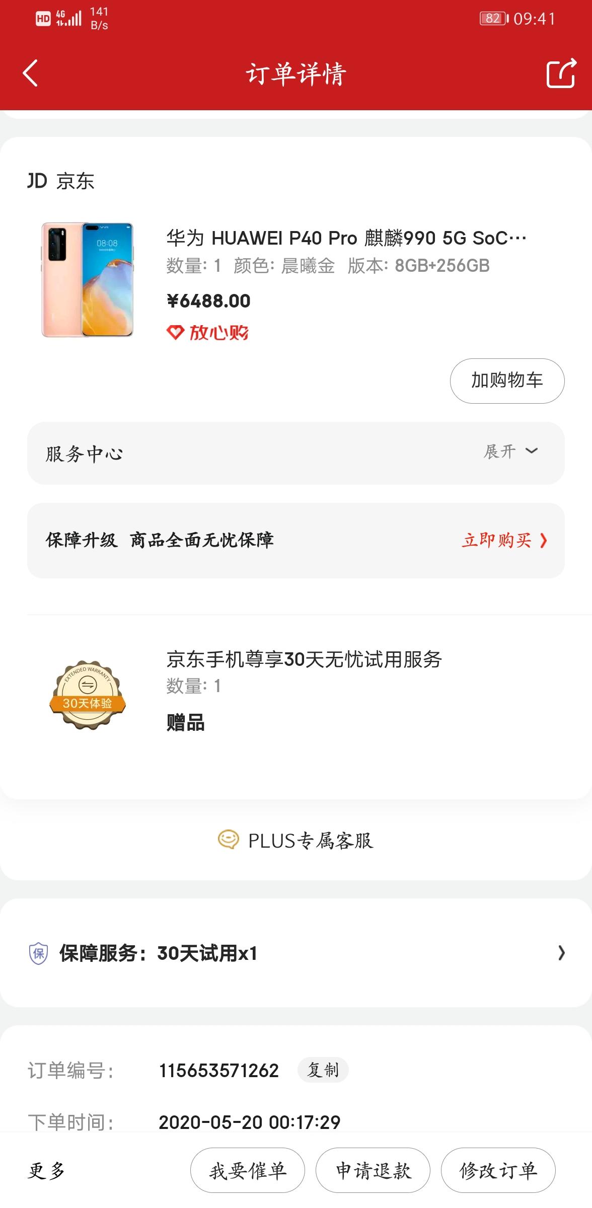 Screenshot_20200520_094139_com.jingdong.app.mall.jpg