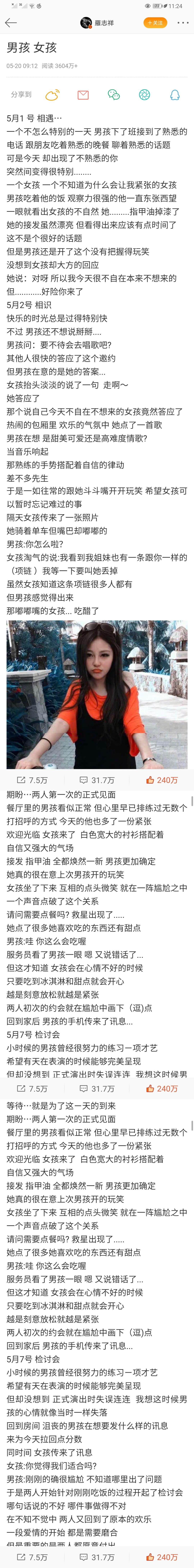 Screenshot_20200520_112417_com.sina.weibo.jpg