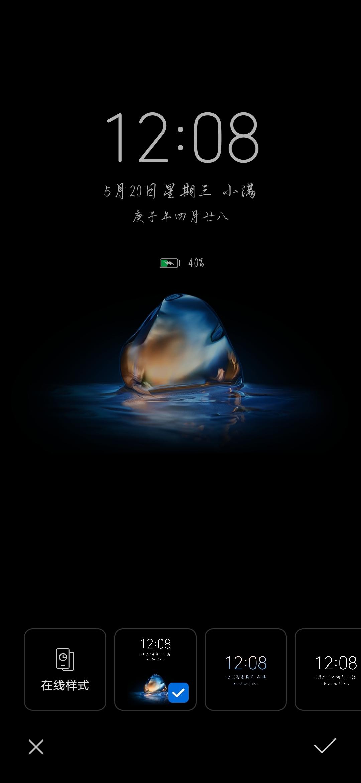 Screenshot_20200520_120833_com.huawei.aod.jpg